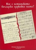 Кое е истинското българско църковно пеене?