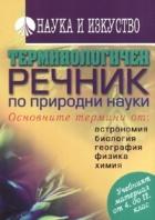 Терминологичен речник по природни науки: Основните термини