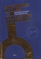 Съвременна история на българското банкерство