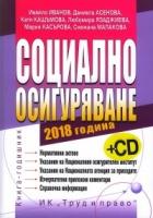 Социално осигуряване 2018 + CD. Книга-годишник