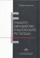Ранното евразийство и българските му съседи