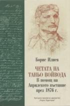 Четата на Таньо войвода. В помощ на Априлското въстание през 1876 г.
