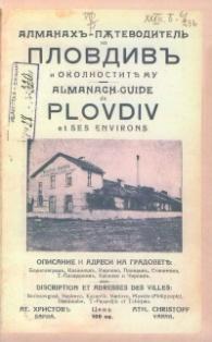 Алманах-Пътеводител на Пловдив и околностите му (фототипно издателство)