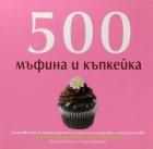 500 мъфина и къпкейка
