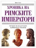 Хроника на римските императори. Летопис на владетелите на Римската империя