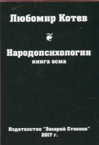 Народопсихологии Кн.8