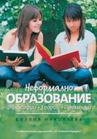 Неформално образование. Философии. Теории. Практики
