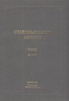 Старобългарски речник.Т.1/А-Н/