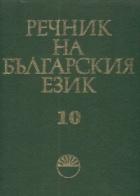 Речник на българския език Т.10