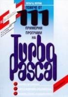 Повече от 111 примерни програми на Turbo Pascal