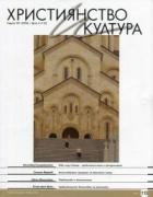 Християнство и култура; Бр.6/2016