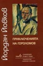 Съчинения в 6 тома Т.6: Приключенията на Гороломов