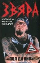 Звяра. Откровено за Iron Maiden, секс и дрога