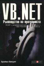 VB.NET: Ръководство на програмиста