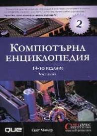 Компютърна енциклопедия; т.2
