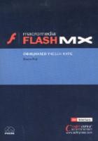 Macromedia Flash MX: Официален учебен курс**