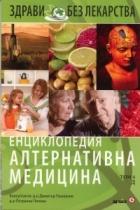 Енциклопедия Алтернативна медицина Т.4 - Д