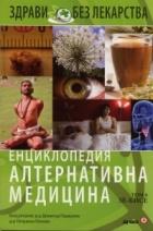 Енциклопедия Алтернативна медицина Т.6 - ЗЕ-КИСЕ