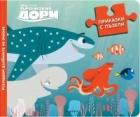 Приказки с пъзели: Търсенето на Дори - Изследвай дълбините на океана