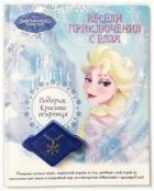 Замръзналото кралство: Весели приключения с Елза + Подарък красива огърлица