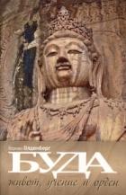 Буда. Живот, учение и орден