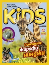 National Geographic KIDS България Юли/2017