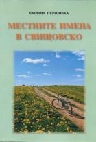 Местните имена в Свищовско