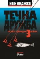 Течна дружба 3: Руските хибридни войни