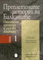 Преплетените истории на Балканите Т.1: Национални идеологии и езикови политики