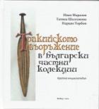Тракийското въоръжение в български частни колекции. Кратка енциклопедия