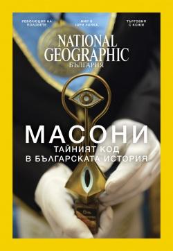 national geographic България 01/2017