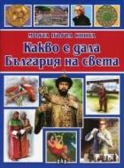 Моята първа книга: Какво е дала България на света