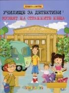 Училище за детективи 3: Музеят на странните неща (Книга с игри)