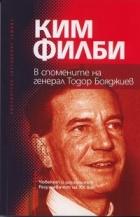 Ким Филби. В спомените на генерал Тодор Бояджиев