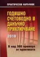 Годишно счетоводно и данъчно приключване 2010/ В над 300 примера от практиката