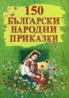 150 български народни приказки