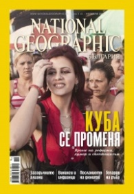 National Geographic 11/2012