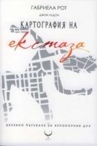 Картография на екстаза