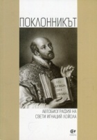 Поклонникът. Автобиография на св. Игнаций Лойола