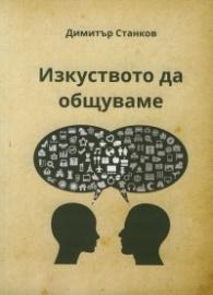 Изкуството да общуваме