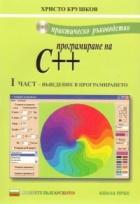 Програмиране на С++ Ч.1: Въведение в програмирането + CD/ Трето преработено и допълнено издание