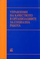 Управление на качеството в организациите за социална работа