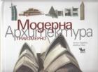 Модерна архитектура/ Триизмерно