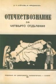 Отечествознание за четвърто отделение (фототипно издание)