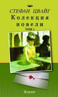 ***Стефан Цвайг. Колекция новели, том 1*****