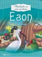 Приказки за най-малките: Езоп - Басни