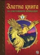 Златна книга на световните приказки Ч.1