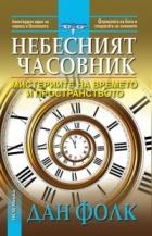 Небесният часовник