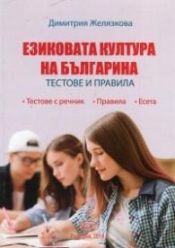 Езиковата култура на българина. Тестове и правила