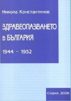 Здравеопазването в България 1944-1952